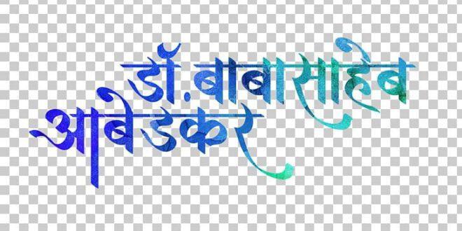 Jai Bhim Ambedkar Jayanti Logo Ravana Anniversary PNG – Free Download