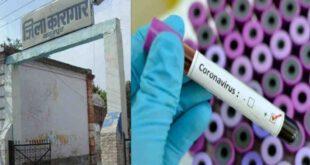Coronavirus Cases: 15 Captives Positive In Antigen And Rtpcr Test Before Going To Jail In Kanpur – Coronavirus Cases: कानपुर में जेल जाने से पहले एंटीजिन और आरटीपीसीआर टेस्ट में 15 बंदी निकले पॉजिटिव