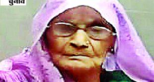 Panchayat Election Up 2021, Kanpur News – जज्बे को सलाम : 81 साल की वृद्धा ने बहुओं से कहा- तुम घर संभालो, मैं चुनाव लड़ने चली