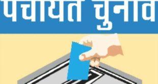 Panchayat Chunav 2021: Nomination For The Post Of Village Head – पंचायत चुनाव: प्रधानी में देवर-भाभी कूदे तो नाराज सास ने भी करा दिया नामांकन
