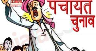 On The Last Day Of Campaigning In Panchayat Elections – पंचायत चुनाव: प्रचार के आखिरी दिन प्रत्याशियों ने झोंकी ताकत, मोटर साइकिल रैली भी निकाली