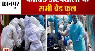 Kanpur: All Beds Of Covid Hospitals Full – Kanpur: कोविड अस्पतालों के सभी बेड फुल