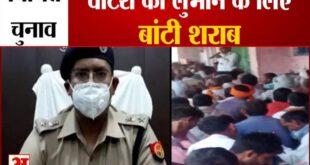 Panchayat Chunav 2021, Viral Video – पंचायती चुनाव: वोटरों को लुभाने के लिए बांटी शराब, वीडियो वायरल