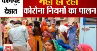 Corona Guideline Is Not Being Followed In Kanpur Dehat – कानपुर देहात में नही हो रहा कोरोना गाइड लाइन का पालन