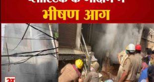 Kanpur Plastic Warehouse Caught Fire – कानपुर प्लास्टिक के गोदाम में लगी आग